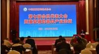 中国康复器具产业论坛引发热烈