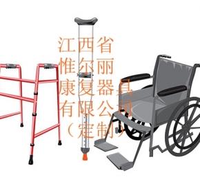 亚博体育ios官方下载康复器具