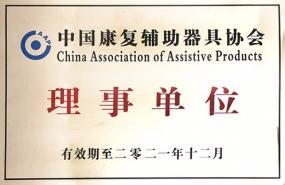 中国康复辅助器具协会理事单位