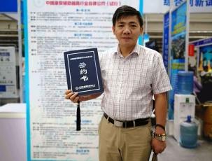 中国康复辅助器具协会签约证书