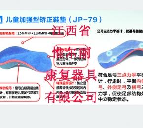 儿童加强型矫正鞋垫