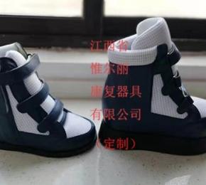 定制矫形鞋