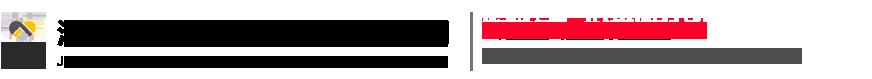 亚博体育ios官方下载省惟尔丽康复器具有限公司